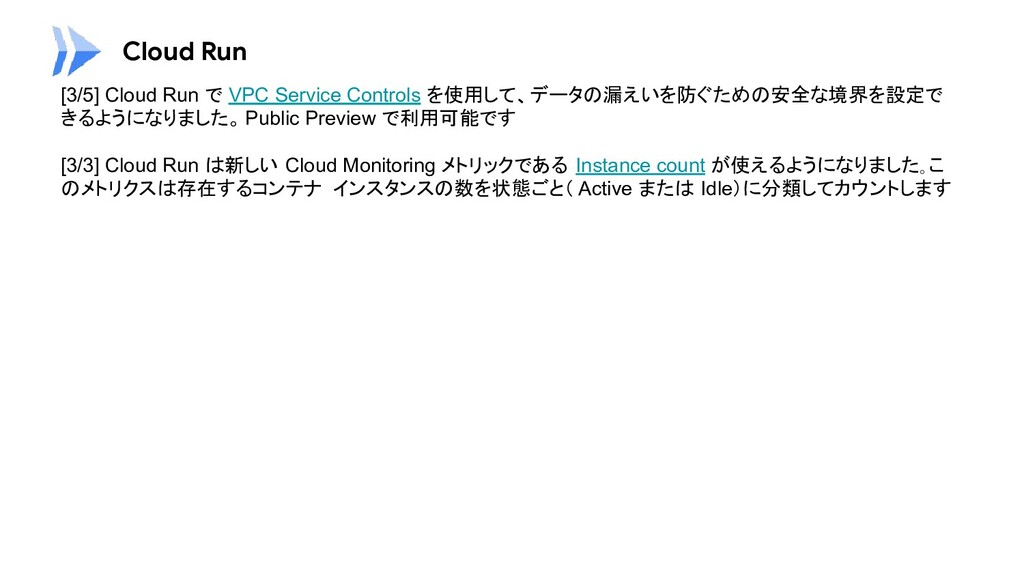 Cloud Run [3/5] Cloud Run で VPC Service Control...