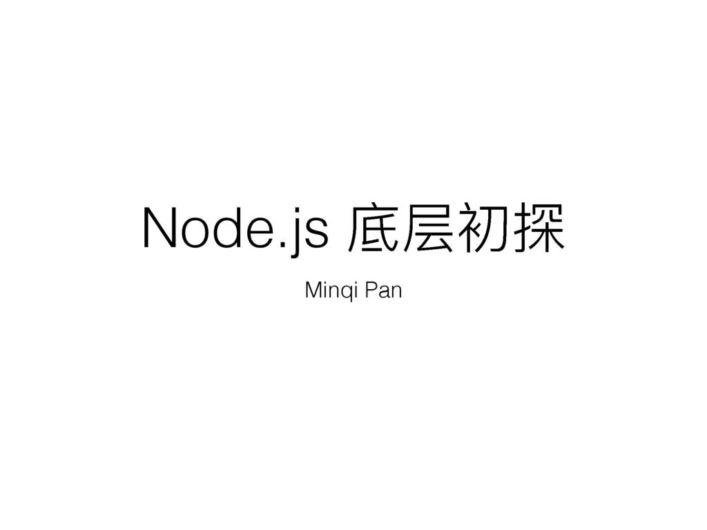 Node.js 底层初探 Minqi Pan