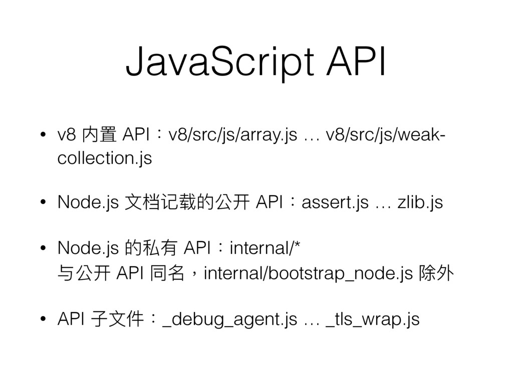JavaScript API • v8 内置 API:v8/src/js/array.js …...