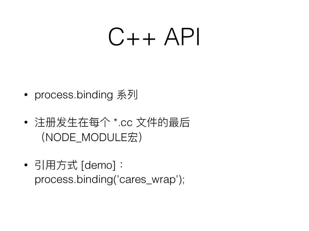 C++ API • process.binding 系列列 • 注册发⽣生在每个 *.cc ⽂...