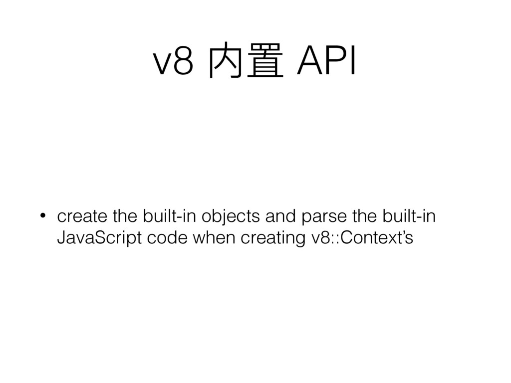 v8 内置 API • create the built-in objects and par...