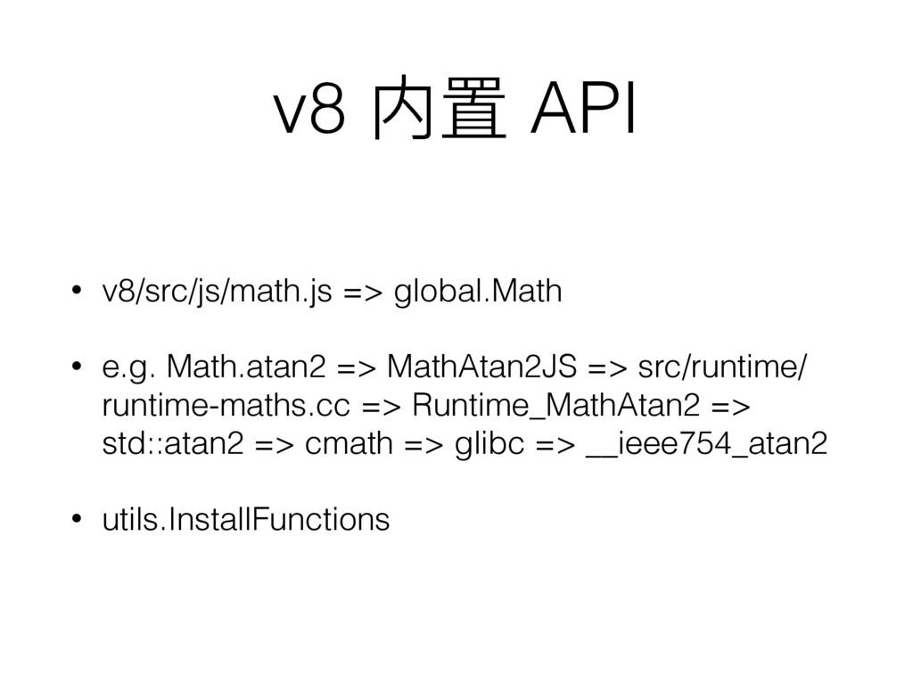 v8 内置 API • v8/src/js/math.js => global.Math • ...
