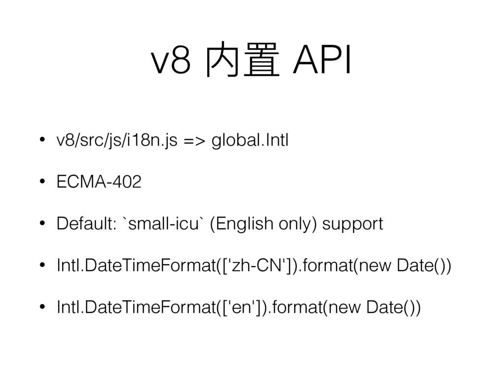 v8 内置 API • v8/src/js/i18n.js => global.Intl • ...