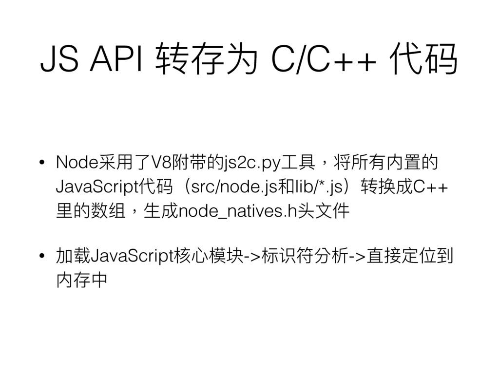 JS API 转存为 C/C++ 代码 • Node采⽤用了了V8附带的js2c.py⼯工具,...