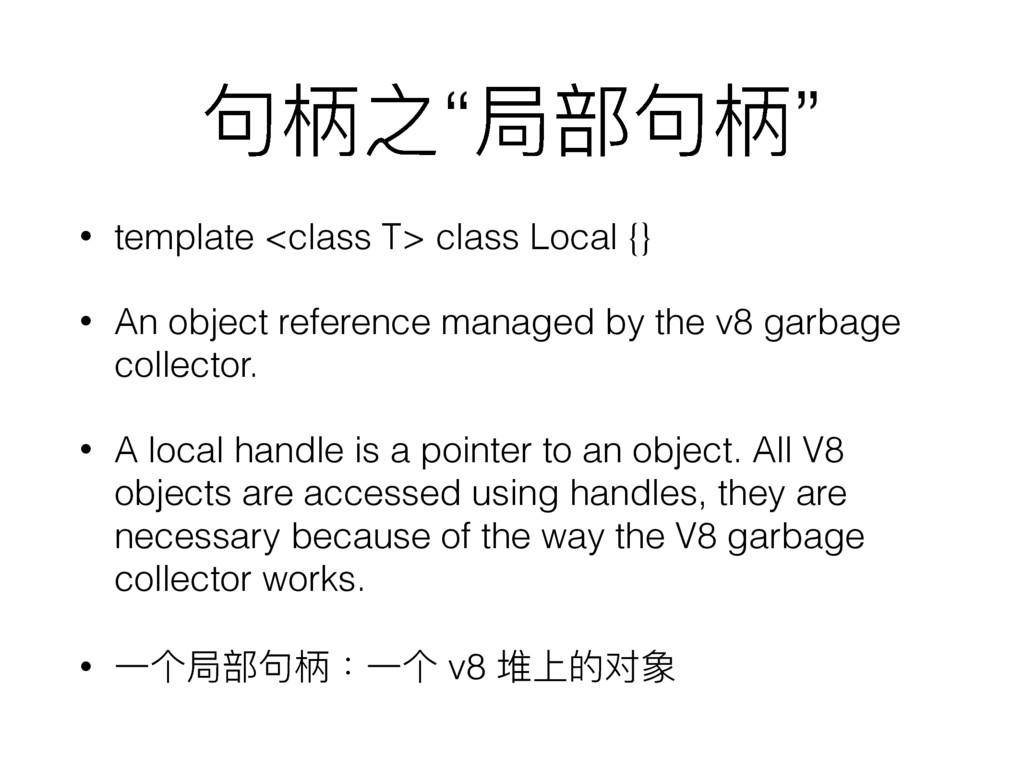 """句句柄之""""局部句句柄"""" • template <class T> class Local {}..."""