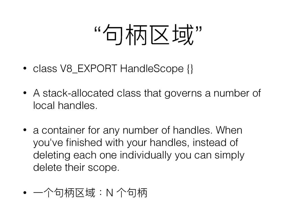 """句句柄区域"" • class V8_EXPORT HandleScope {} • A st..."