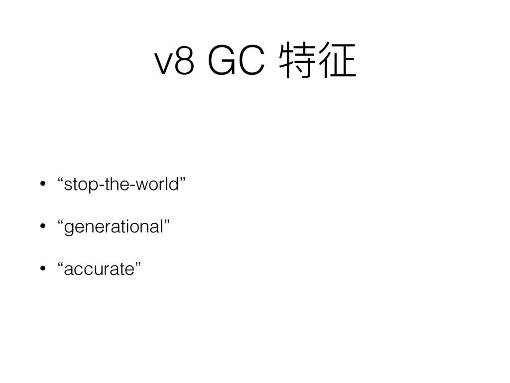 "v8 GC 特征 • ""stop-the-world"" • ""generational"" • ..."