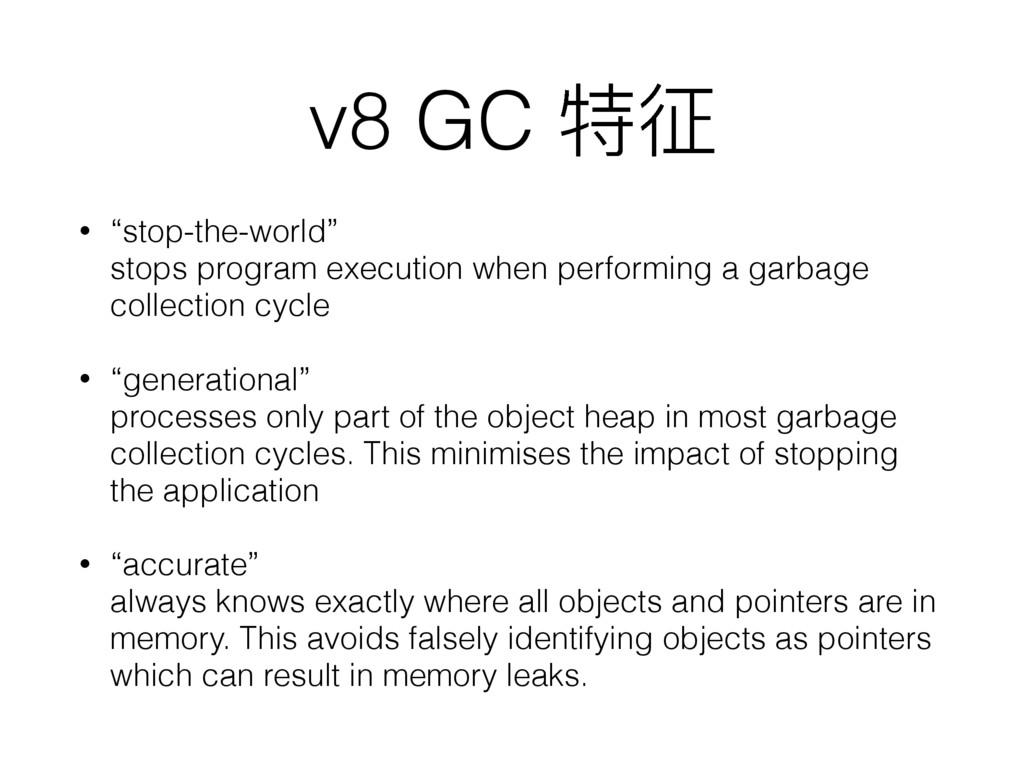 """v8 GC 特征 • """"stop-the-world"""" stops program exec..."""