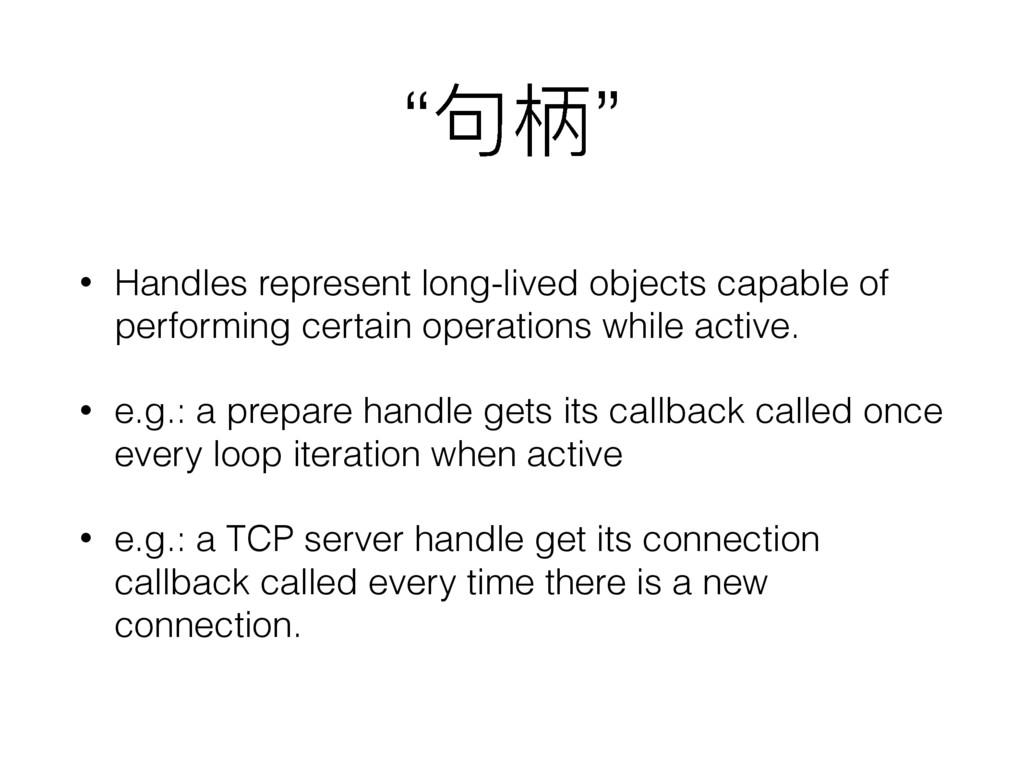 """""""句句柄"""" • Handles represent long-lived objects ca..."""