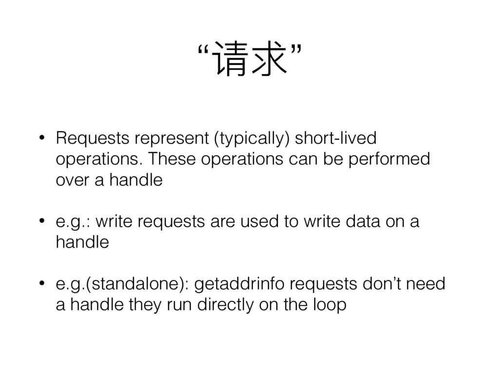 """""""请求"""" • Requests represent (typically) short-liv..."""
