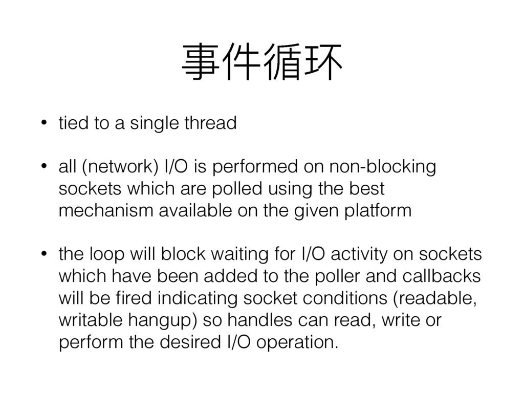 事件循环 • tied to a single thread • all (network) ...