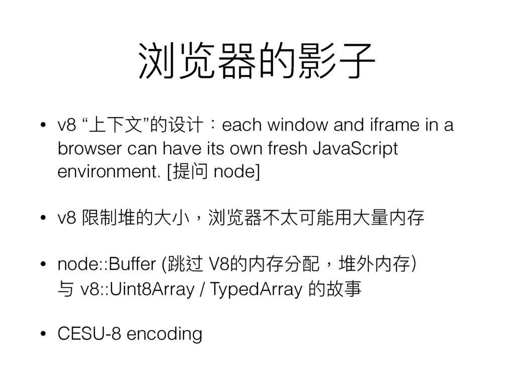 """浏览器的影⼦子 • v8 """"上下⽂文""""的设计:each window and iframe i..."""