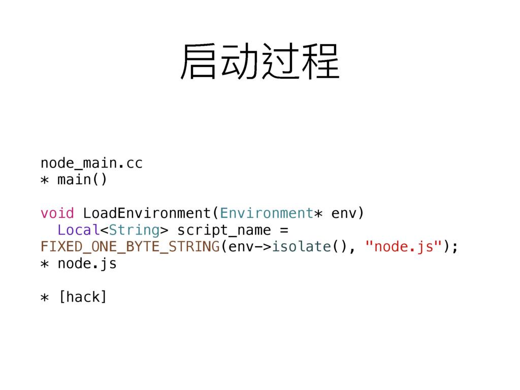 启动过程 node_main.cc * main() void LoadEnvironment...