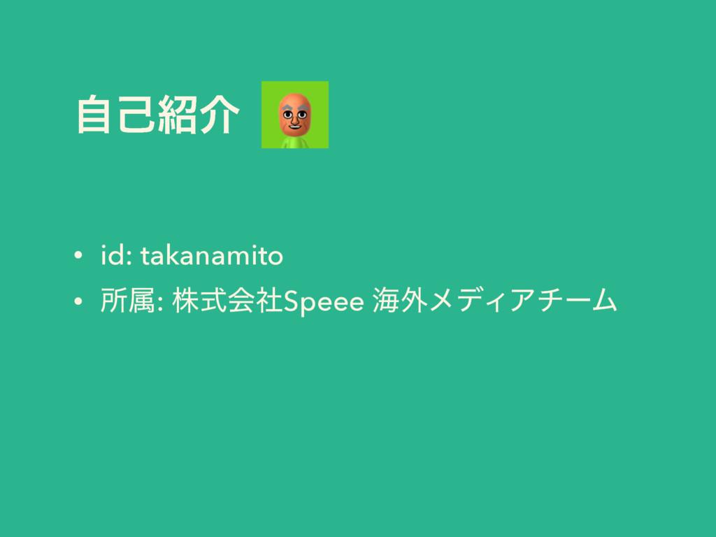 ࣗݾհ • id: takanamito • ॴଐ: גࣜձࣾSpeee ւ֎ϝσΟΞνʔϜ