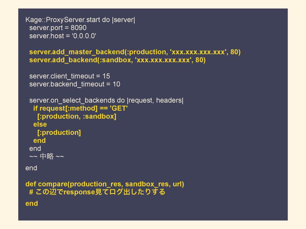 Kage::ProxyServer.start do |server| server.port...