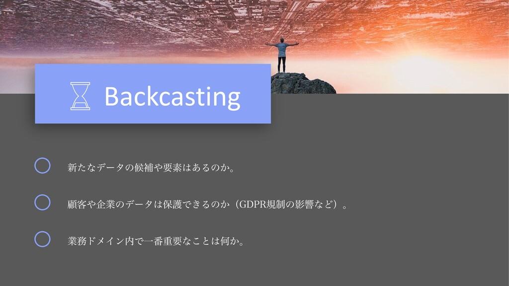 Backcasting ৽ͨͳσʔλͷީิཁૉ͋Δͷ͔ɻ ސ٬اۀͷσʔλอޢͰ͖Δͷ...