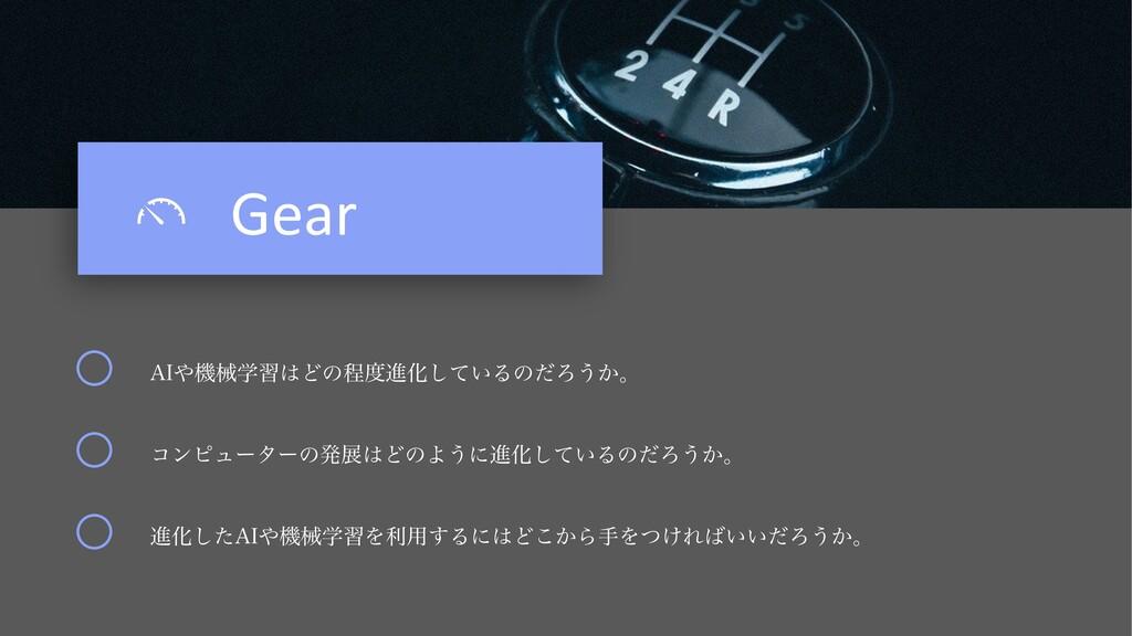 """*ػցֶशͲͷఔਐԽ͍ͯ͠ΔͷͩΖ͏͔ɻ Gear ίϯϐϡʔλʔͷൃలͲͷΑ͏ʹਐ..."