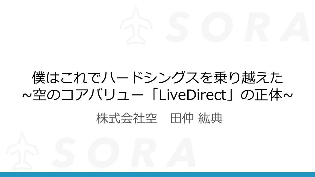 僕はこれでハードシングスを乗り越えた ~空のコアバリュー「LiveDirect」の正体~ 株式...
