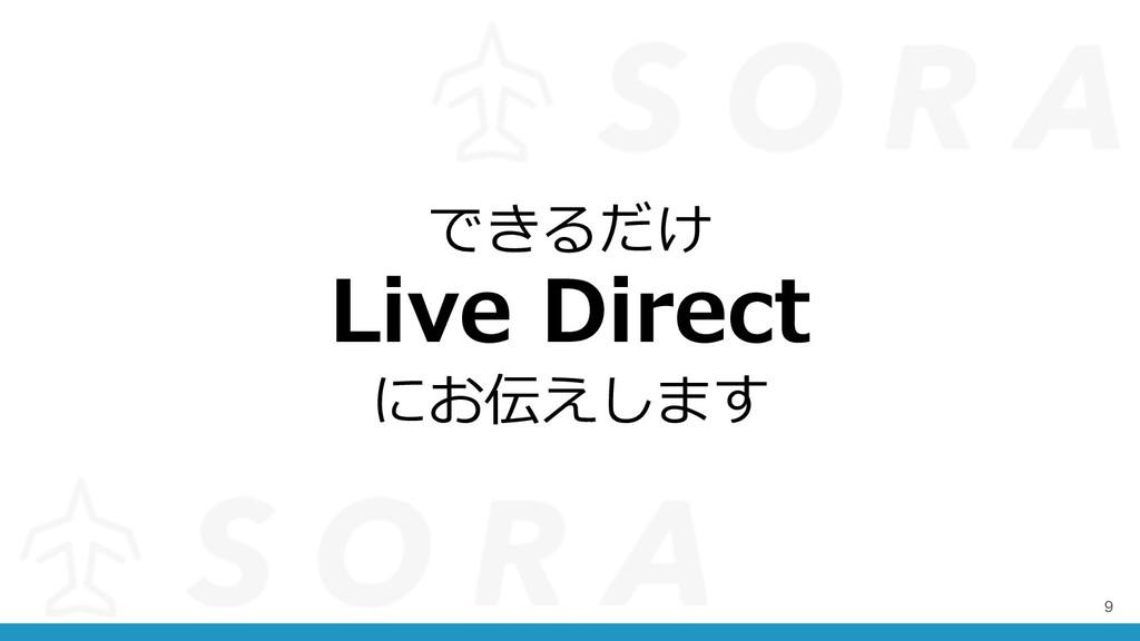 できるだけ Live Direct にお伝えします 9