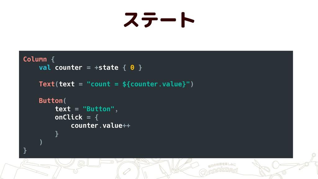 ステート Column { val counter = +state { 0 } Text(t...