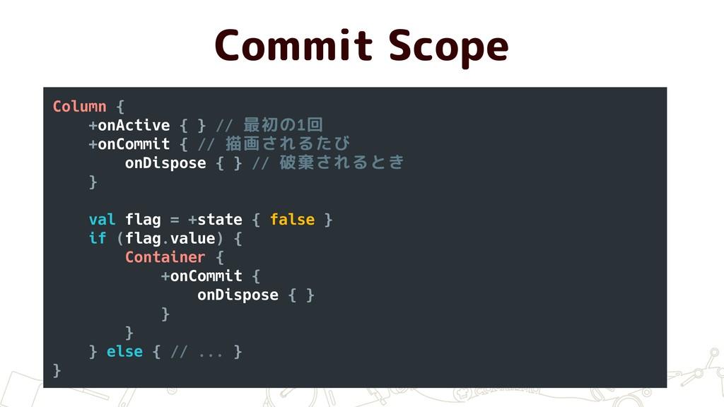 Commit Scope Column { +onActive { } // 最初の1回 +o...