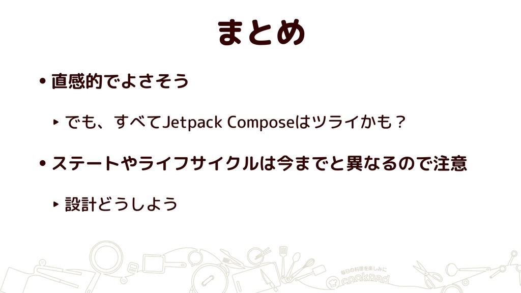 まとめ •直感的でよさそう ‣ でも、すべてJetpack Composeはツライかも? •ス...