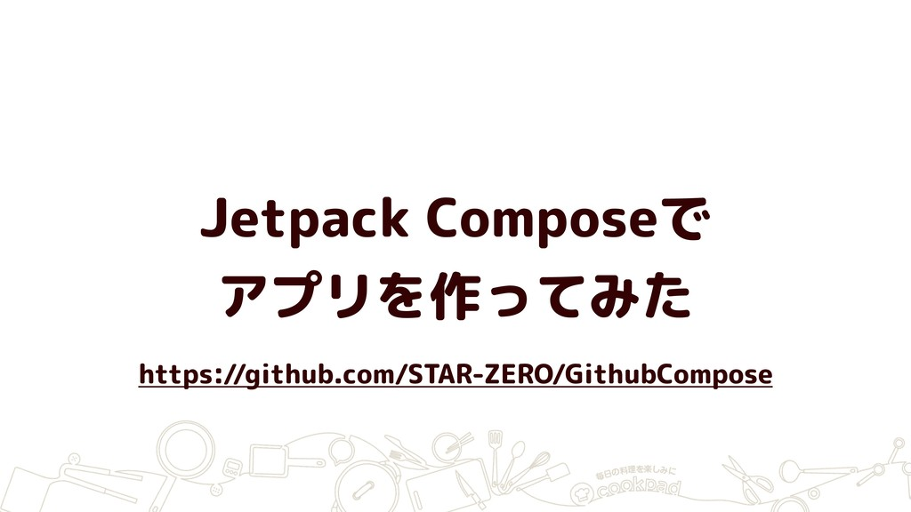 Jetpack Composeで アプリを作ってみた https://github.com/S...