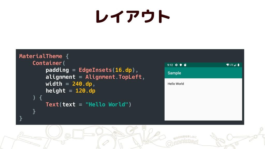 レイアウト MaterialTheme { Container( padding = Edge...