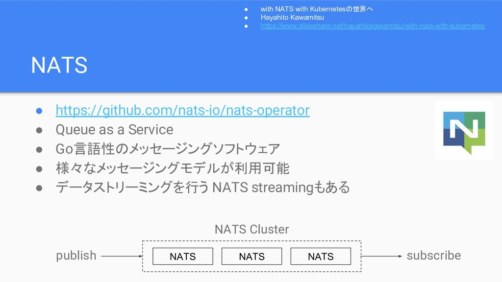 NATS ● https://github.com/nats-io/nats-operator...