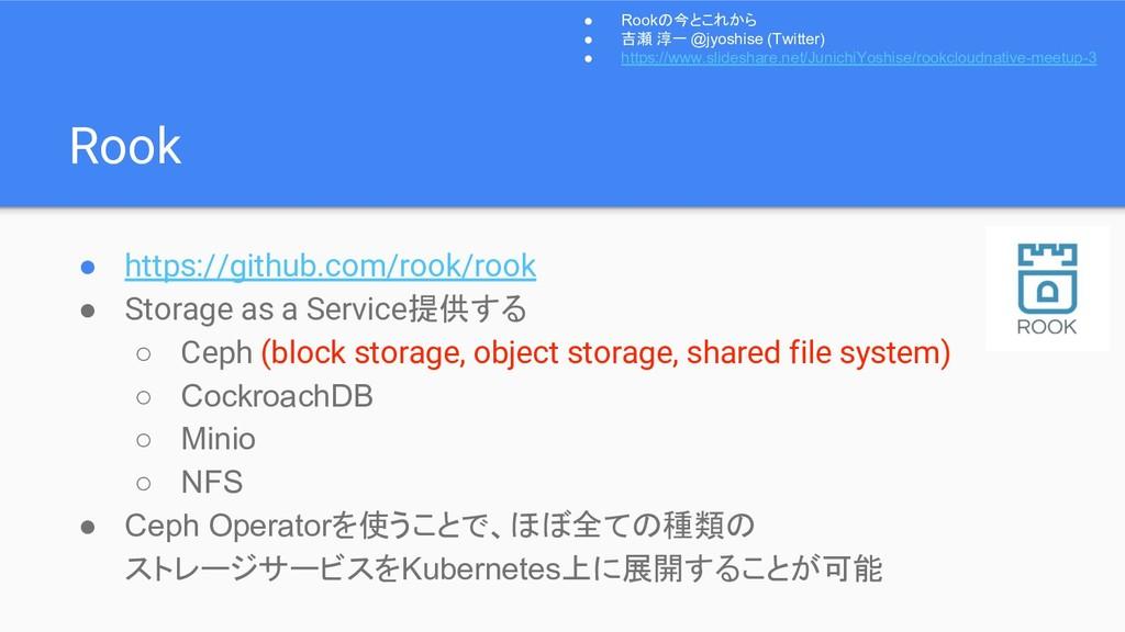 Rook ● https://github.com/rook/rook ● Storage a...
