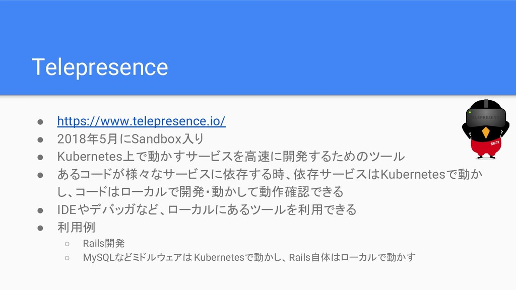 Telepresence ● https://www.telepresence.io/ ● 2...
