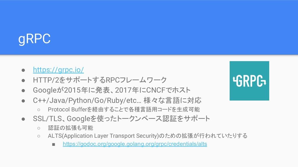 gRPC ● https://grpc.io/ ● HTTP/2をサポートするRPCフレームワ...