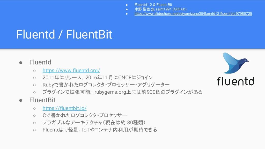 Fluentd / FluentBit ● Fluentd ○ https://www.flu...