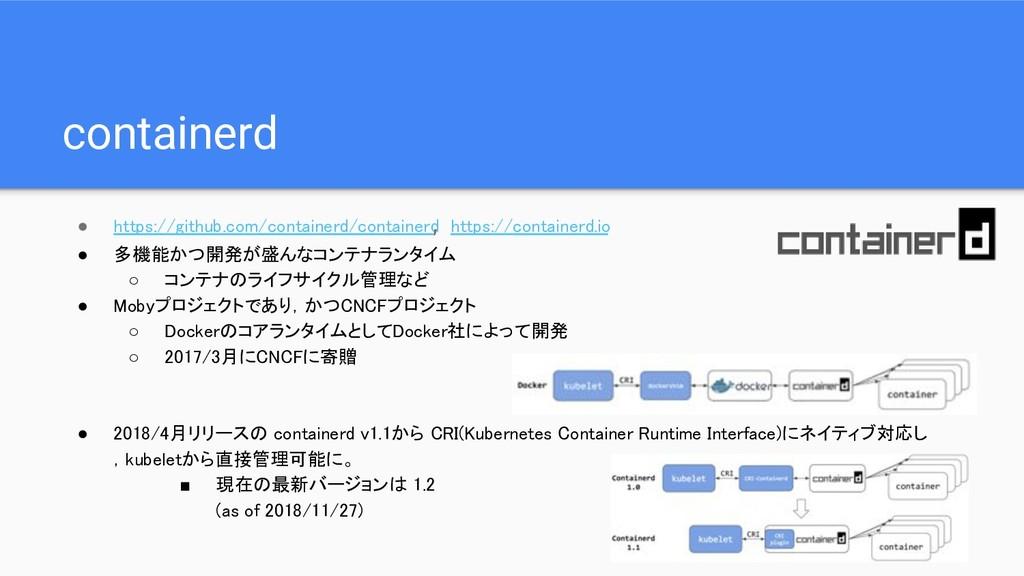 containerd ● https://github.com/containerd/cont...