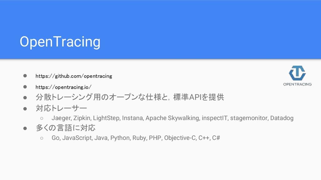 OpenTracing ● https://github.com/opentracing ● ...