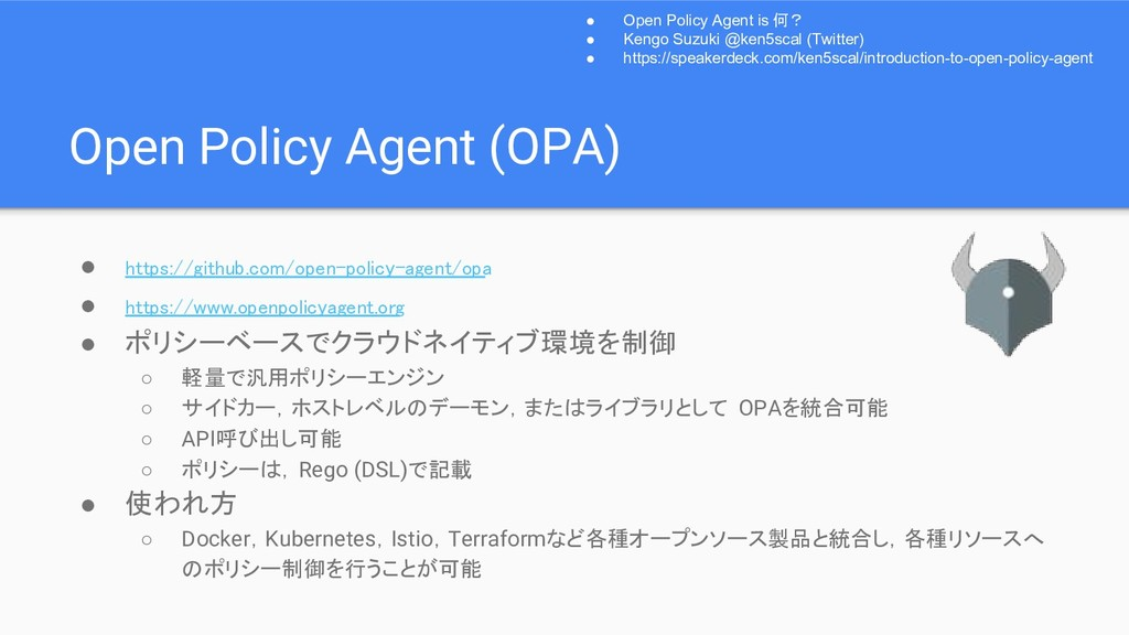 Open Policy Agent (OPA) ● https://github.com/op...