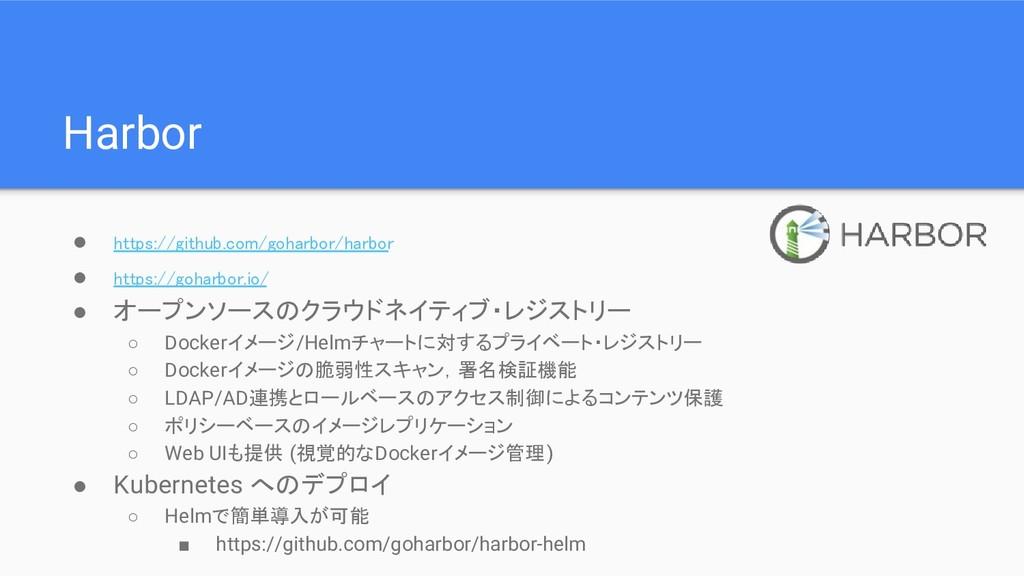 Harbor ● https://github.com/goharbor/harbor ● h...