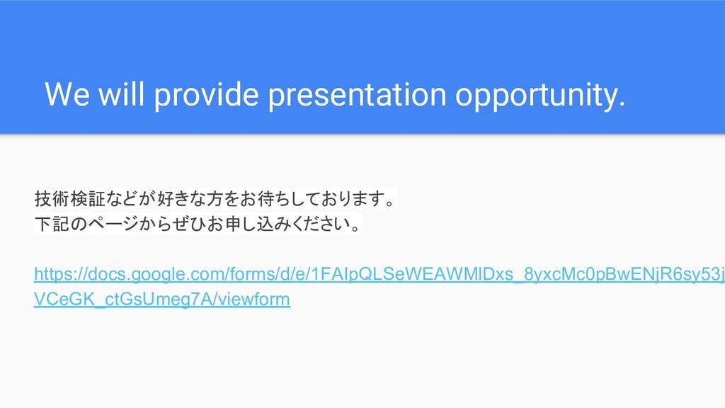 We will provide presentation opportunity. 技術検証な...