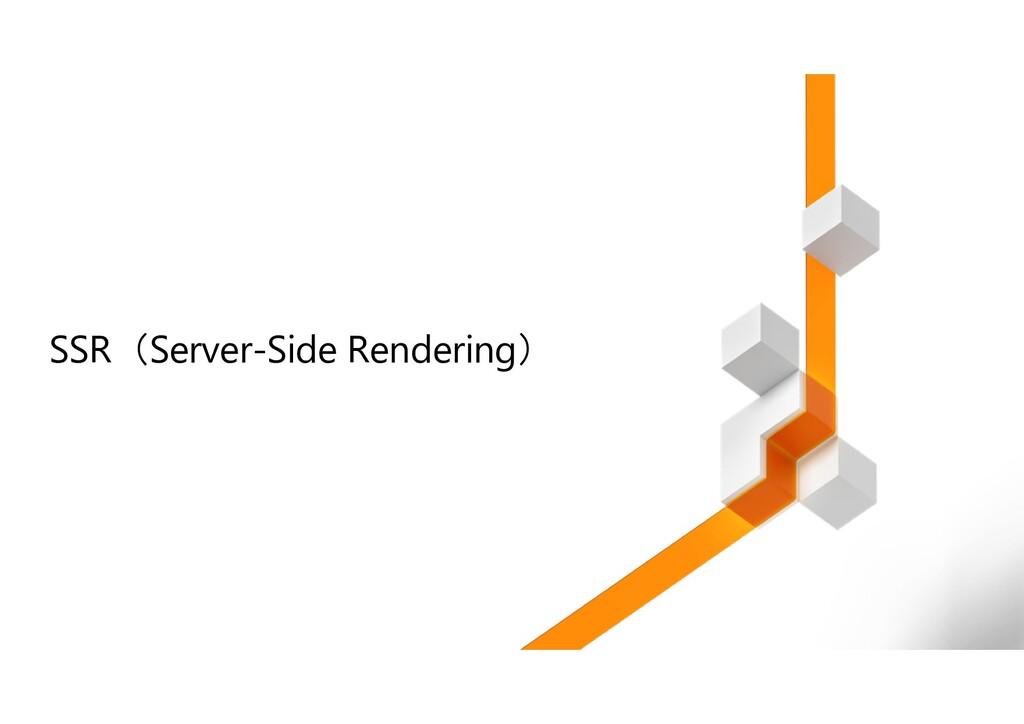 SSR(Server-Side Rendering)