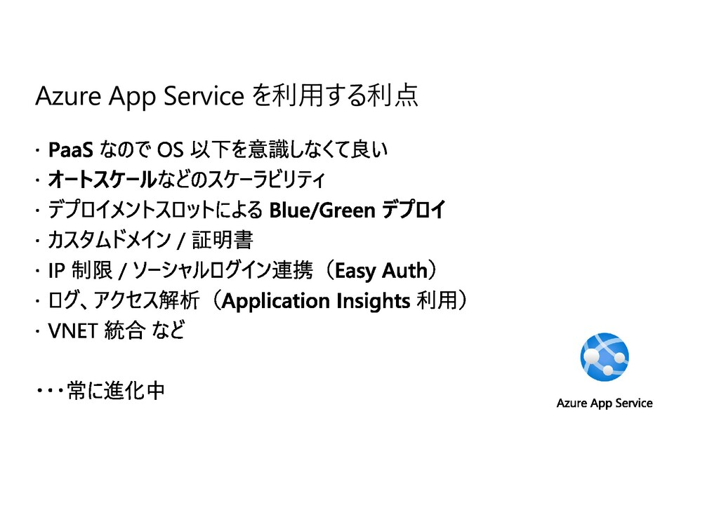 Azure App Service を利⽤する利点