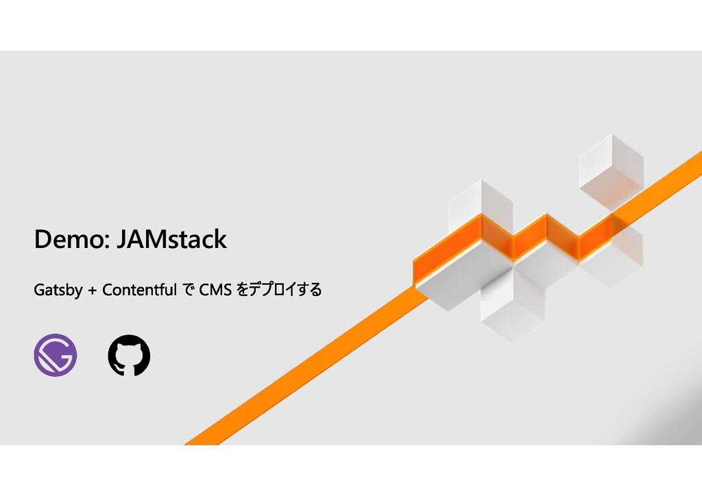 Demo: JAMstack