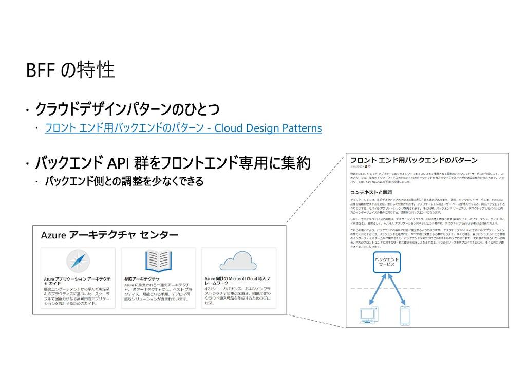 BFF の特性 フロント エンド⽤バックエンドのパターン - Cloud Design Pat...