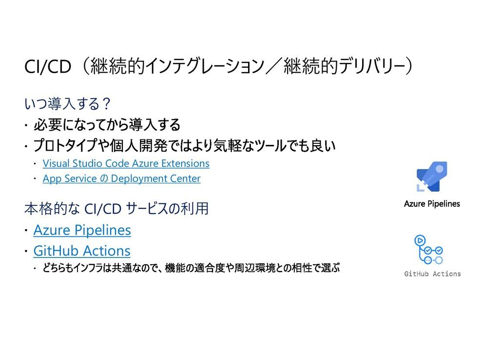 CI/CD(継続的インテグレーション/継続的デリバリー) いつ導⼊する? Visual Stu...