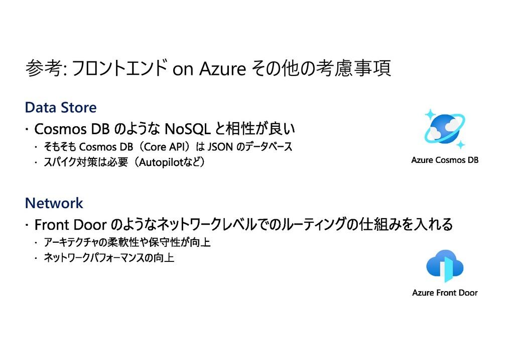 参考: フロントエンド on Azure その他の考慮事項 Data Store Network
