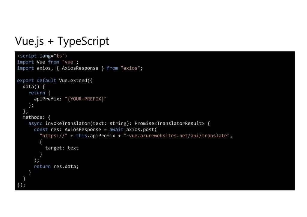"""Vue.js + TypeScript <script lang=""""ts""""> import V..."""