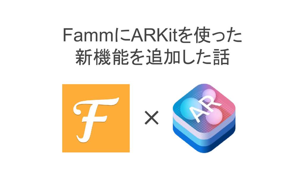 FammにARKitを使った 新機能を追加した話 +