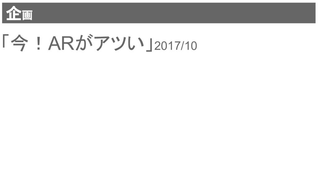 企画 「今!ARがアツい」2017/10