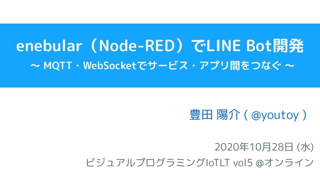 enebular(Node-RED)でLINE Bot開発 2020年10月28日 (水) ビ...