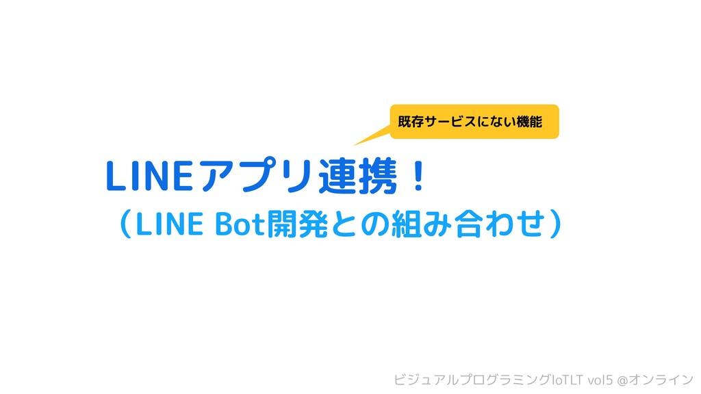 LINEアプリ連携! (LINE Bot開発との組み合わせ) ビジュアルプログラミングIoTL...