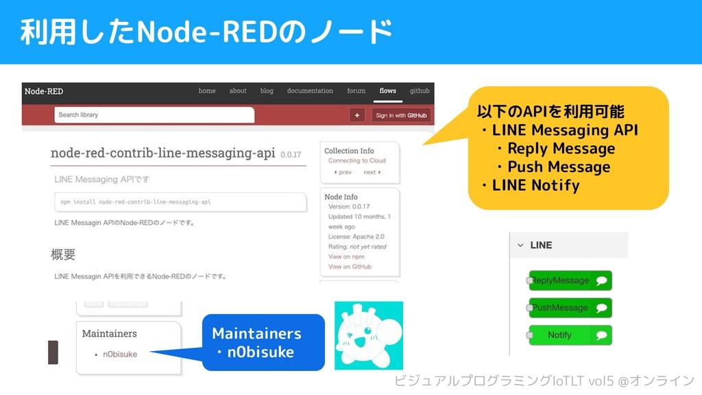利用したNode-REDのノード ビジュアルプログラミングIoTLT vol5 @オンライン ...